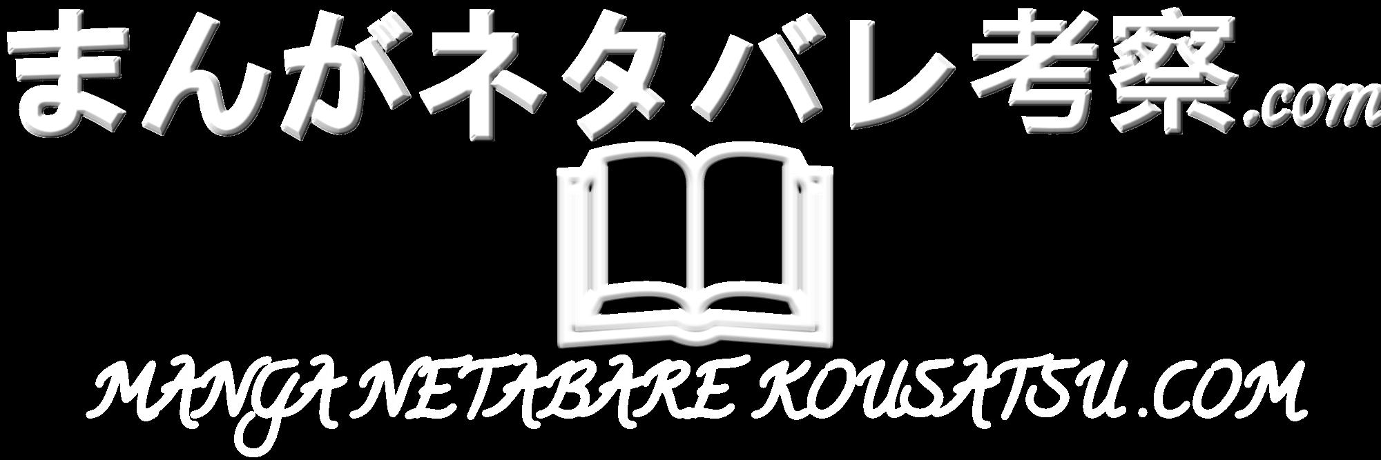 まんがネタバレ考察.com