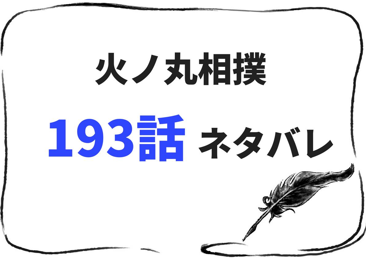 火ノ丸相撲】193話ネタバレで大...