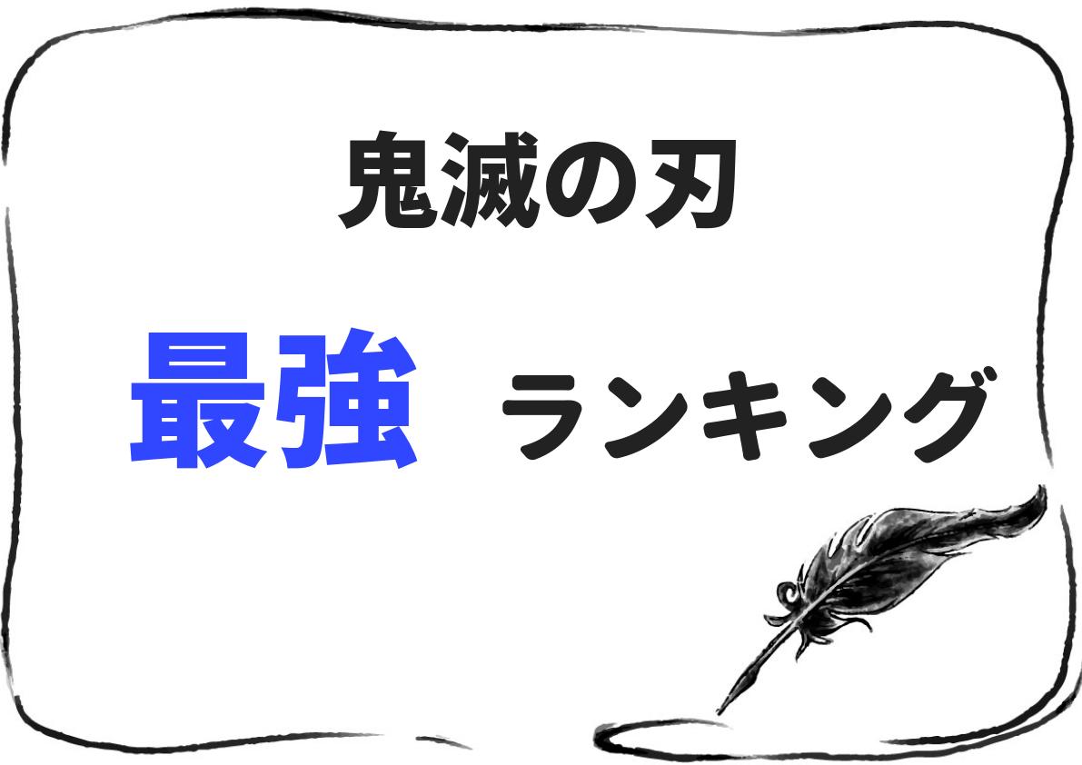 鬼滅の刃】最強キャラ決定!強さランキングベスト20