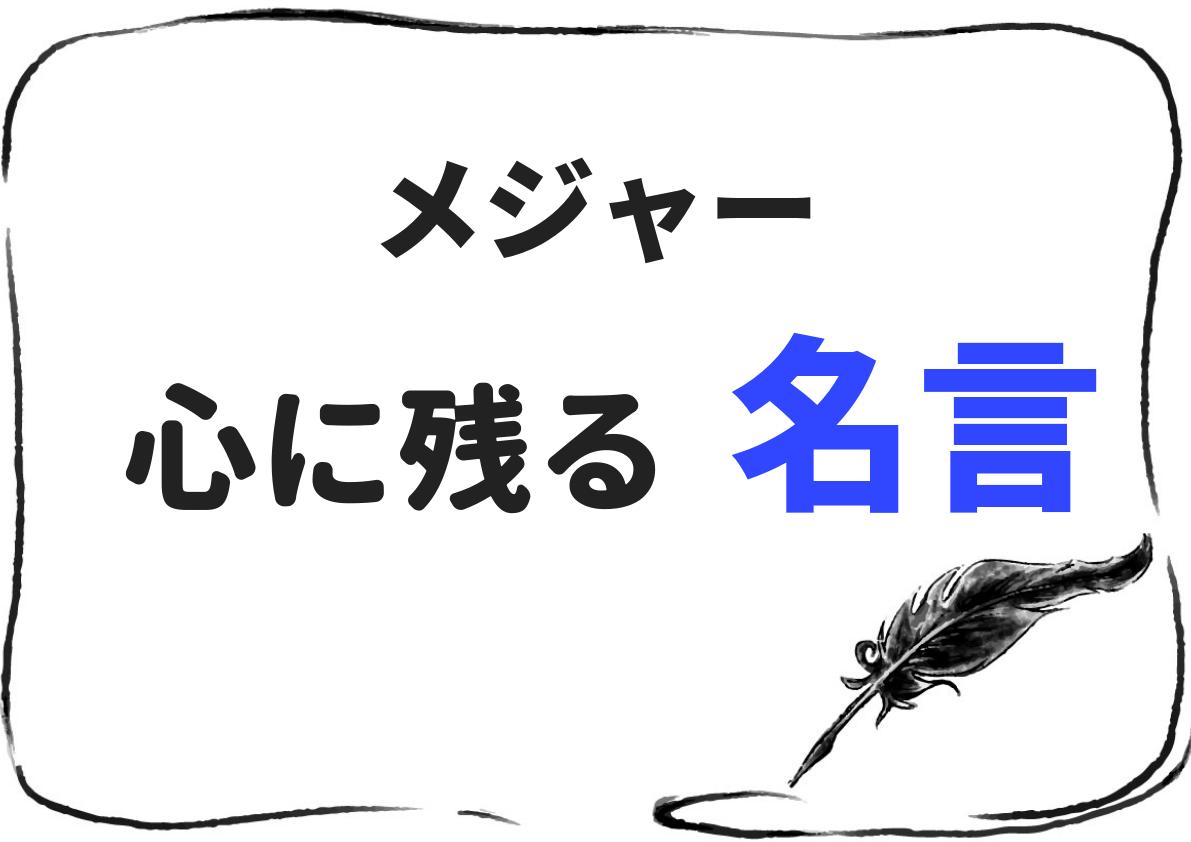 『MAJOR』茂野吾郎(しげのごろう)の名言 ...