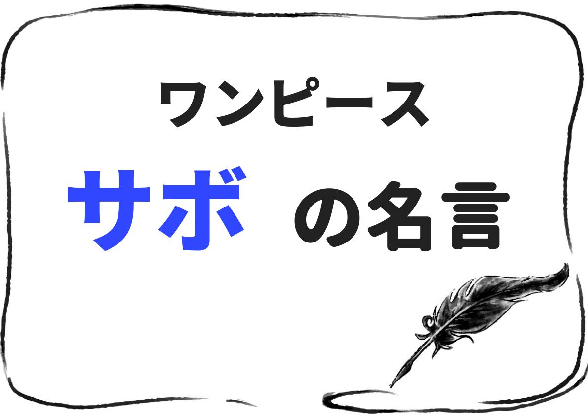 ワンピース】サボの名言&名シーン10選!
