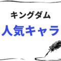 【キングダム】人気キャラランキングベスト10