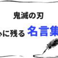 【鬼滅の刃】心に残る名言集!!