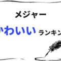 【MAJOR(メジャー)】かわいいキャラ決定!かわいいキャラランキングベスト10