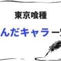 【東京喰種:re】死んだキャラ確定版!死者を一覧形式でまとめてみた!