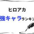 【ヒロアカ】最強キャラ決定!強さランキングベスト25!